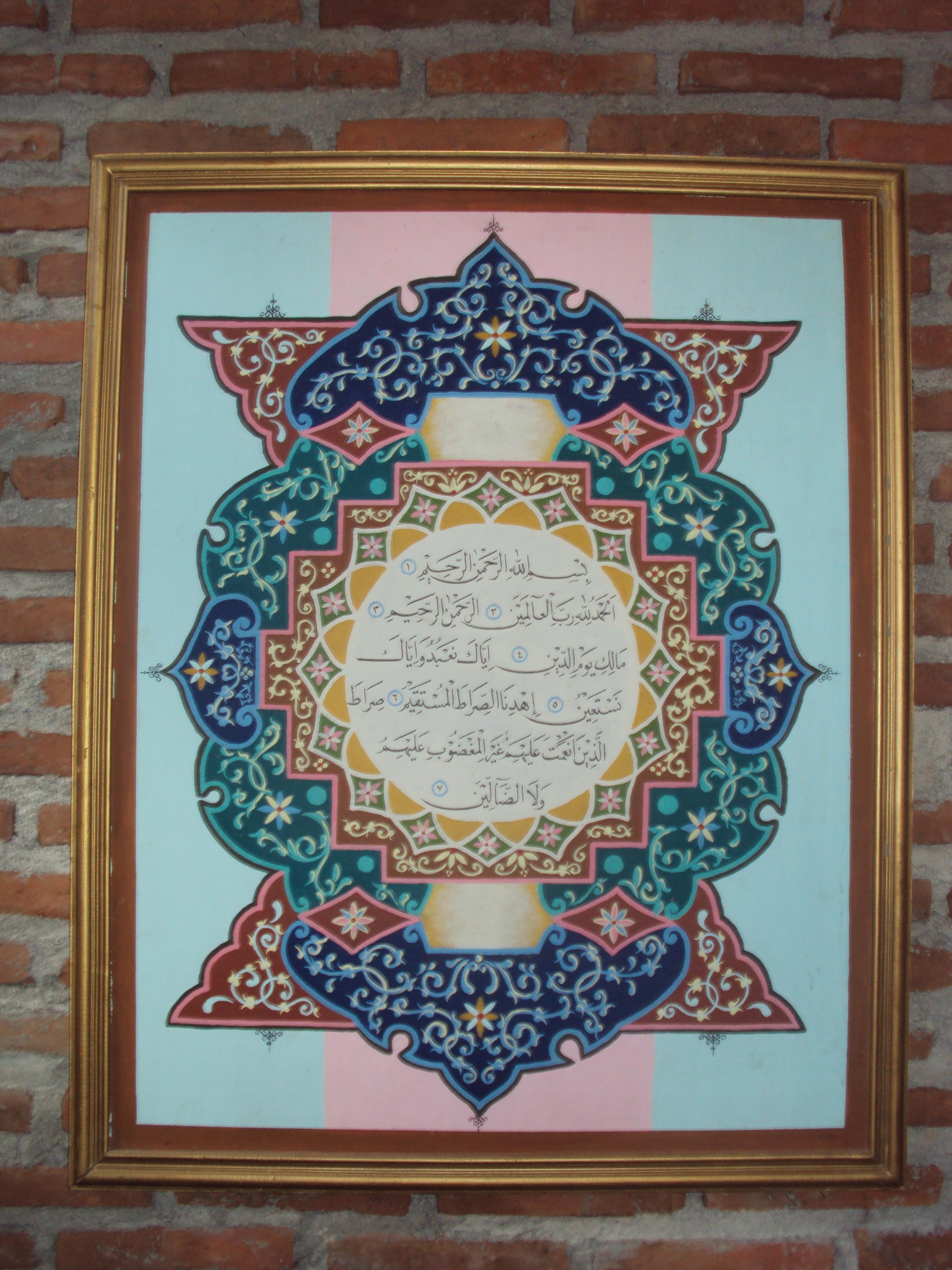 Khot Naskhi  Surah AlFatihah   ravindra7