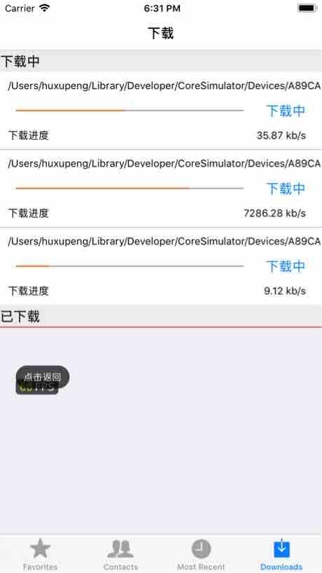 GitHub - wuhui23/iOSProject: oc綜合項目,iosproject,QQ音樂 ...