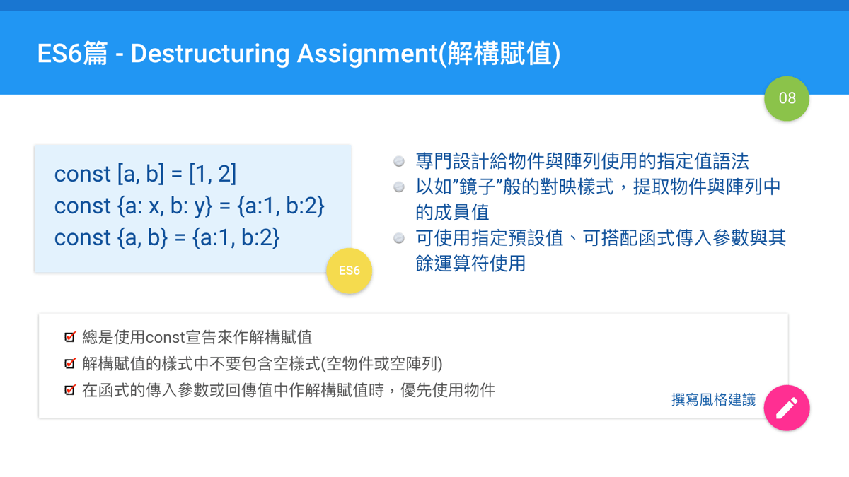 Day 08: ES6篇 - Destructuring Assignment(解構賦值) - iT 邦幫忙::一起幫忙解決難題,拯救 IT 人的一天