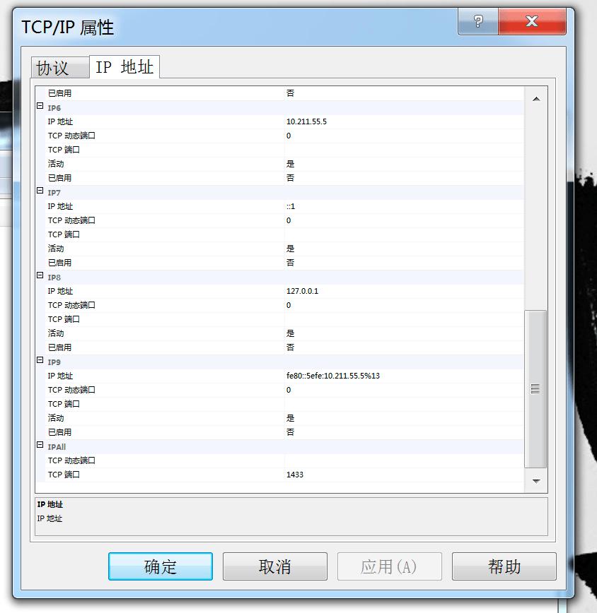 修改tcp端口