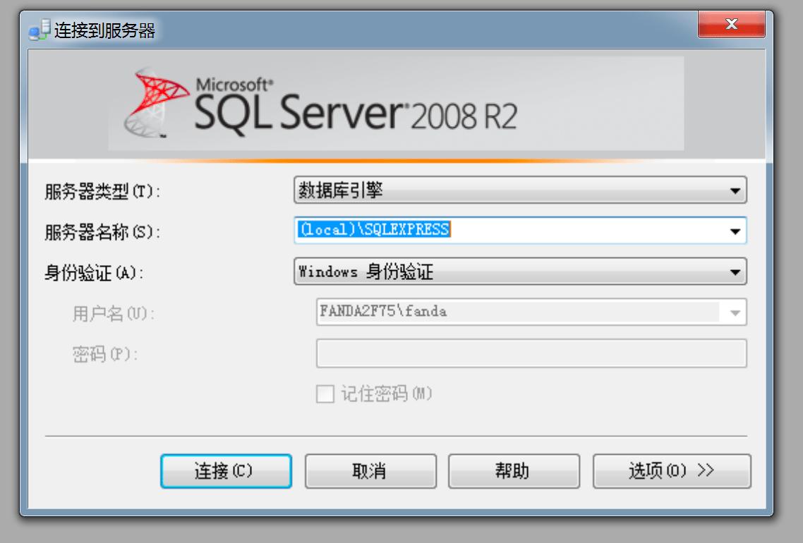 Windows身份验证