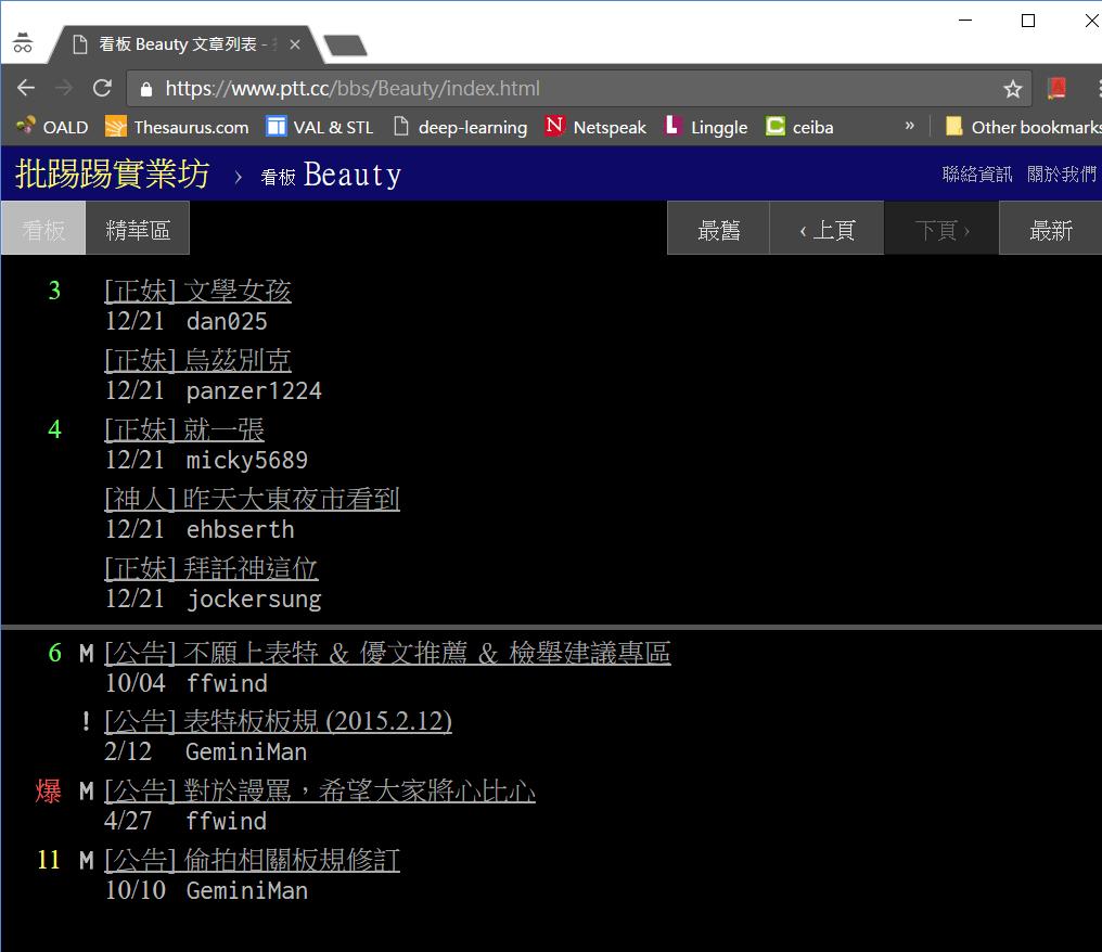 給初學者的 Python 網頁爬蟲與資料分析 (2) 套件安裝與啟動網頁爬蟲