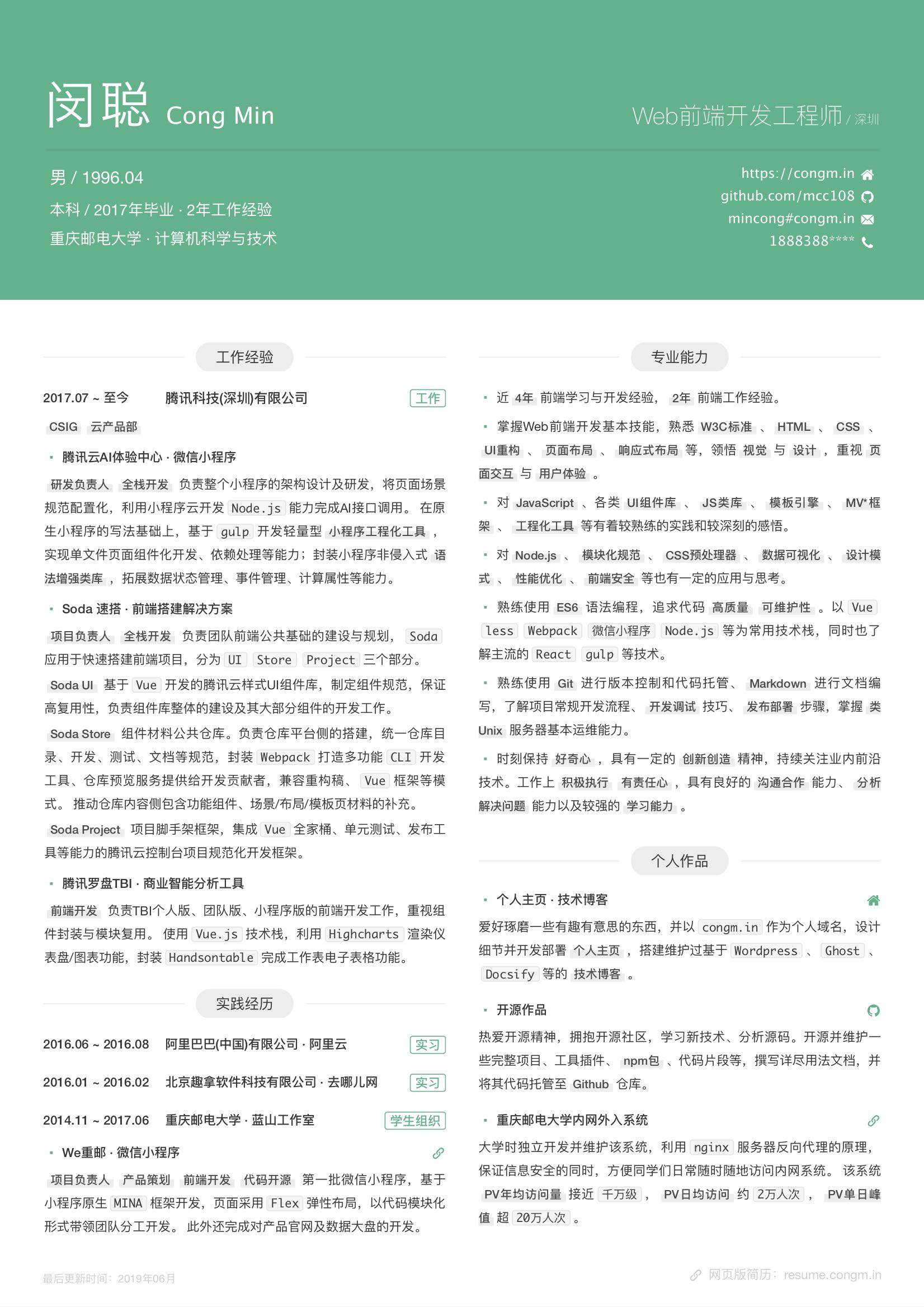 Sample Resume With Github Github Mcc108 Resume Resume Congm In 我的简历