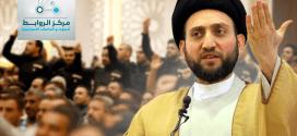 National Wisdom Movement (Al-Hikmah) … towards Iraq post- ISIS