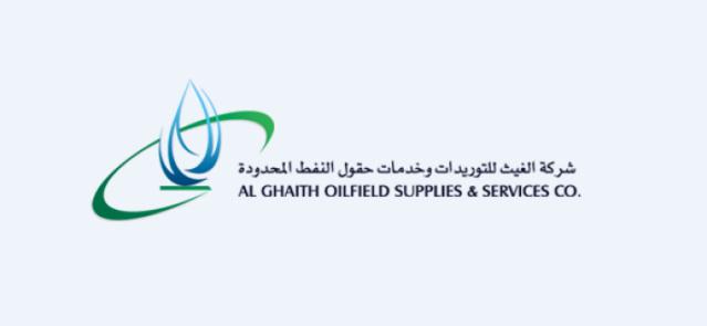 شركة الغيث للتوريدات وخدمات حقول النفط المحدودة