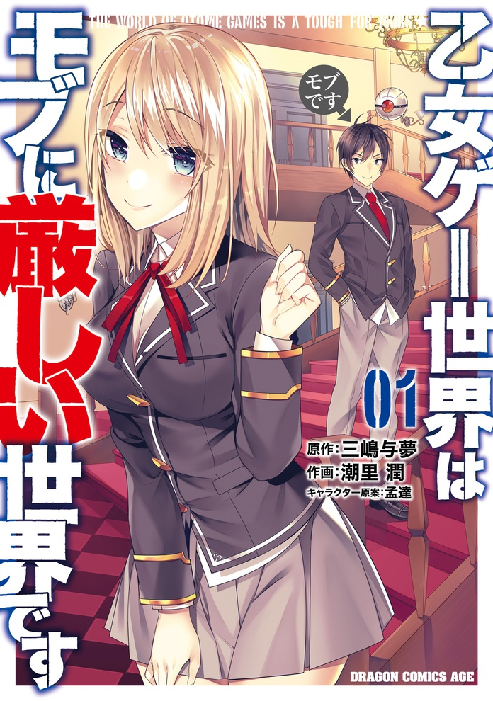 The World of Otome Games is Tough for Mobs Chapter 30 Bahasa Indonesia