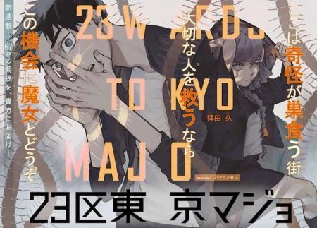 23-Wards Tokyo Majo