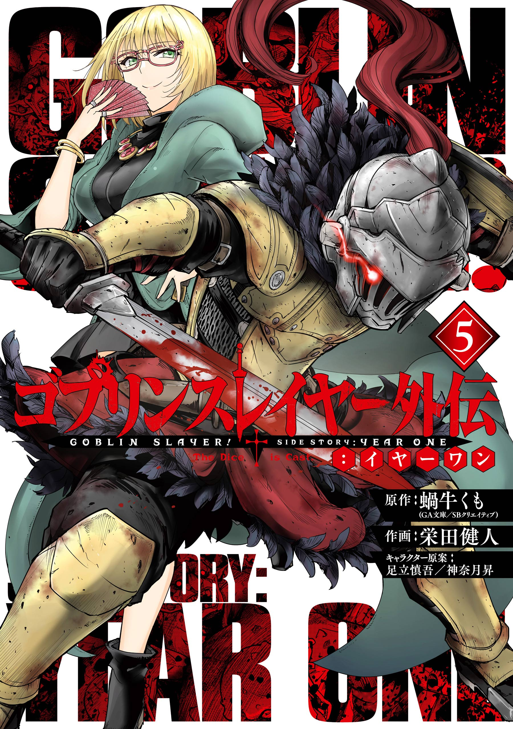 Goblin Slayer Side Story Year One