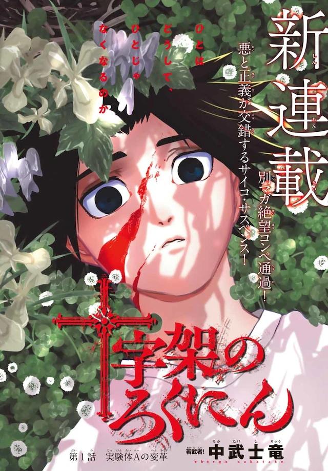 Juujika no Rokunin