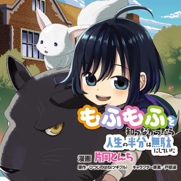 Mofumofu o Shirana Kattara Jinsei no Hanbun wa Muda ni Shiteita
