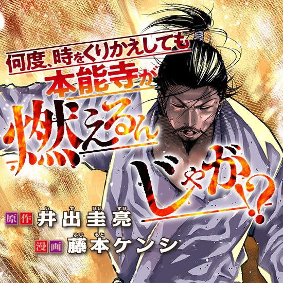 Nando toki o kurikaeshitemo Honnouji ga moerunjaga!
