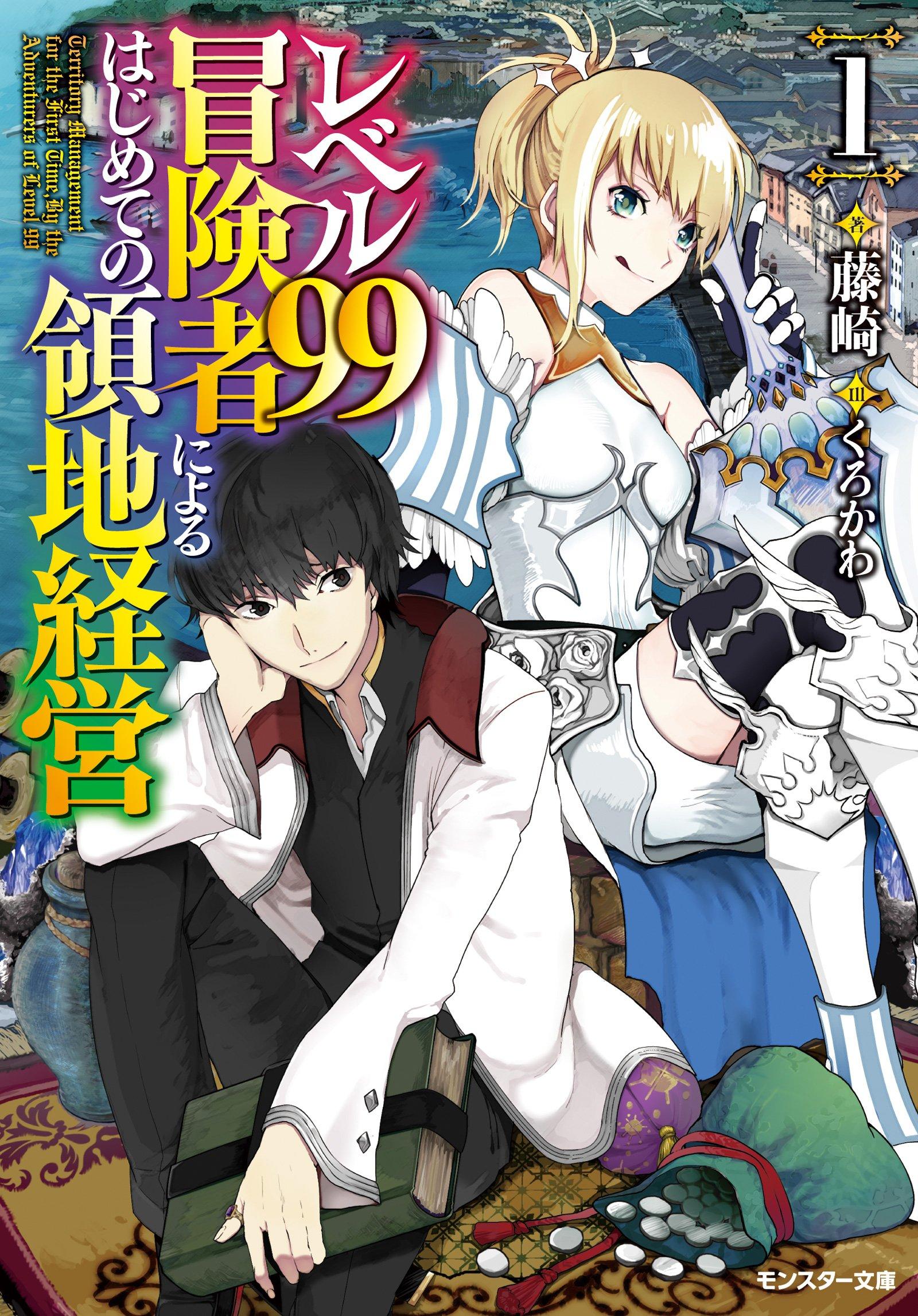 Level 99 Boukensha ni Yoru Hajimete no Ryouchi Keiei