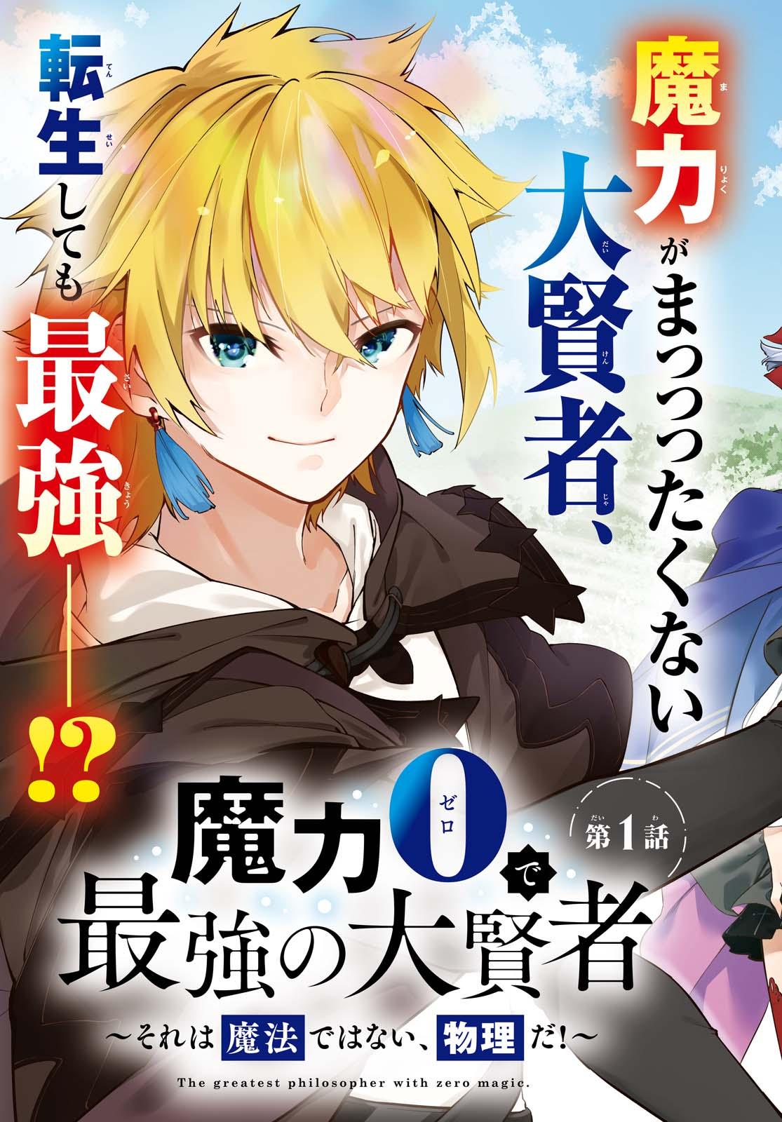 Maryoku 0 de Saikyou no Daikenja ~Sore wa Mahou dewa Nai, Butsuri da!~