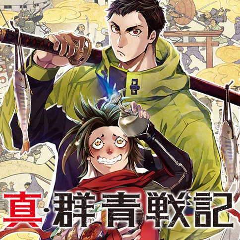 Shin Gunjou Senki