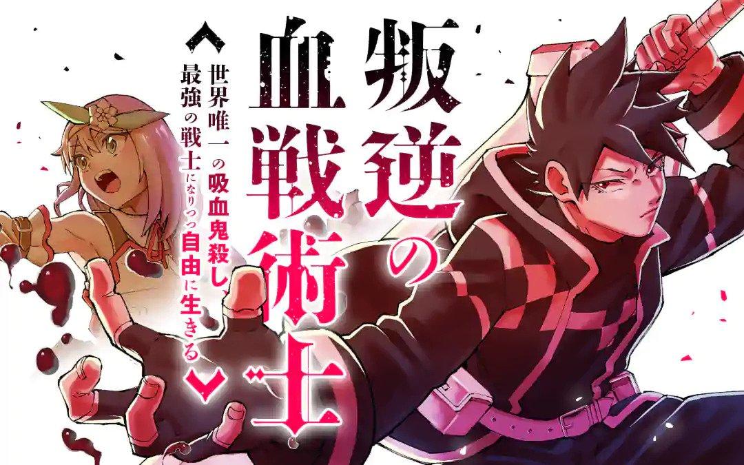 Hangyaku No Chi Senjutsushi ~ Sekai Yuiitsu No Kyuuketsuki Koroshi Saikyou No Senshi Ni Nare Itsutsu Jiyuu Ni Ikiru ~