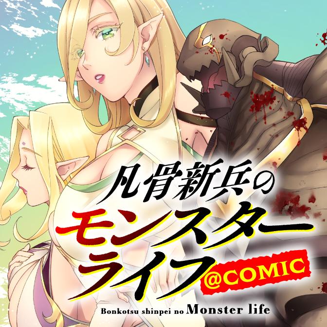 Bonkotsu Shinpei No Monster Life