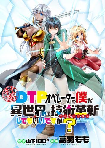 Shachiku DTP Operator no Boku ga Isekai de Gijutsu Kakushin Shite mo iidesu ka?