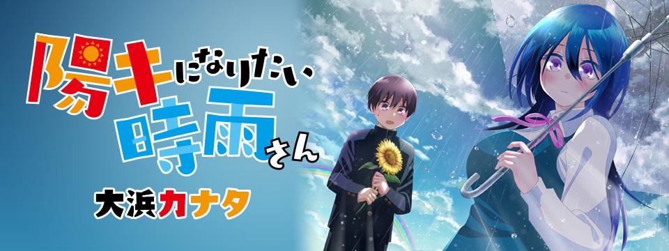 Youki ni Naritai Shigure-san