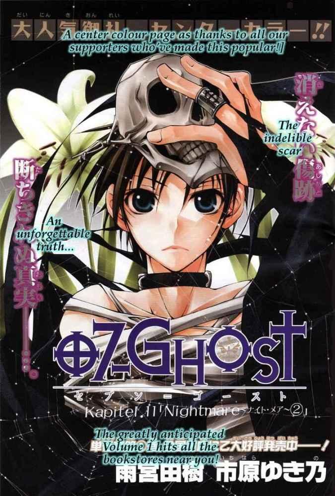 Manga Monday: 07 Ghost