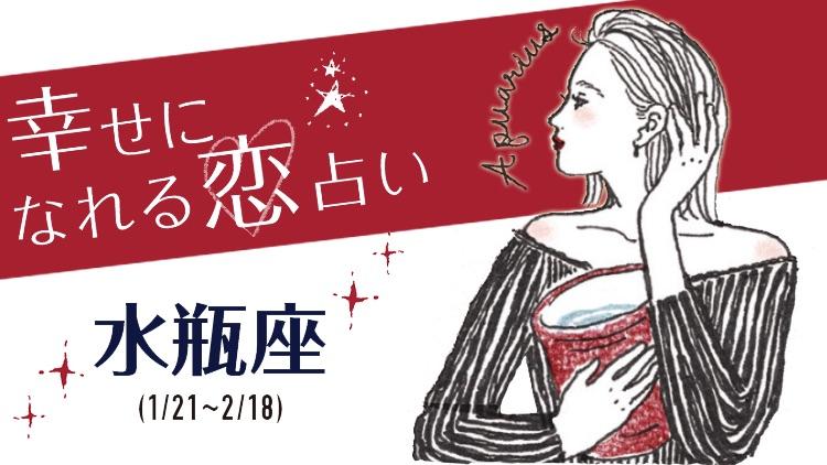 今月の幸せになれる戀占い♡ 12月23日~2月21日【水瓶座】の全體運&戀愛運 | Ray(レイ)
