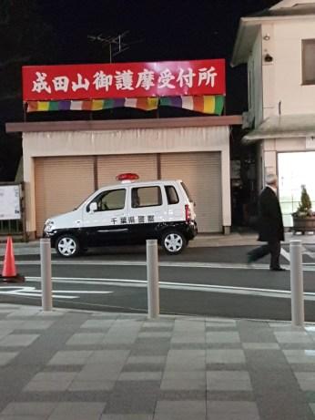 Naritasan 成田山漢字