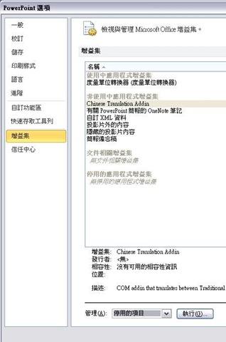 Office 2010 Office 2007 – 繁轉簡消失了 – 好分享
