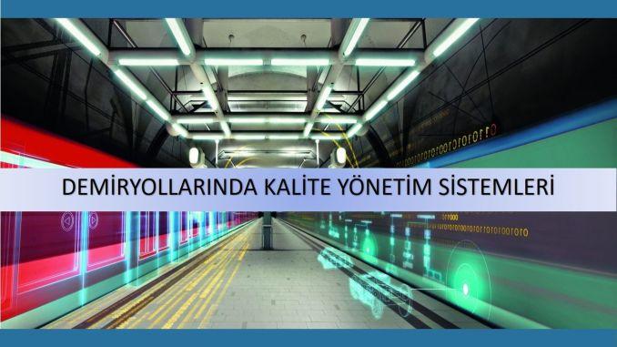 ریلوے انڈسٹری اور کوالٹی مینجمنٹ سسٹم