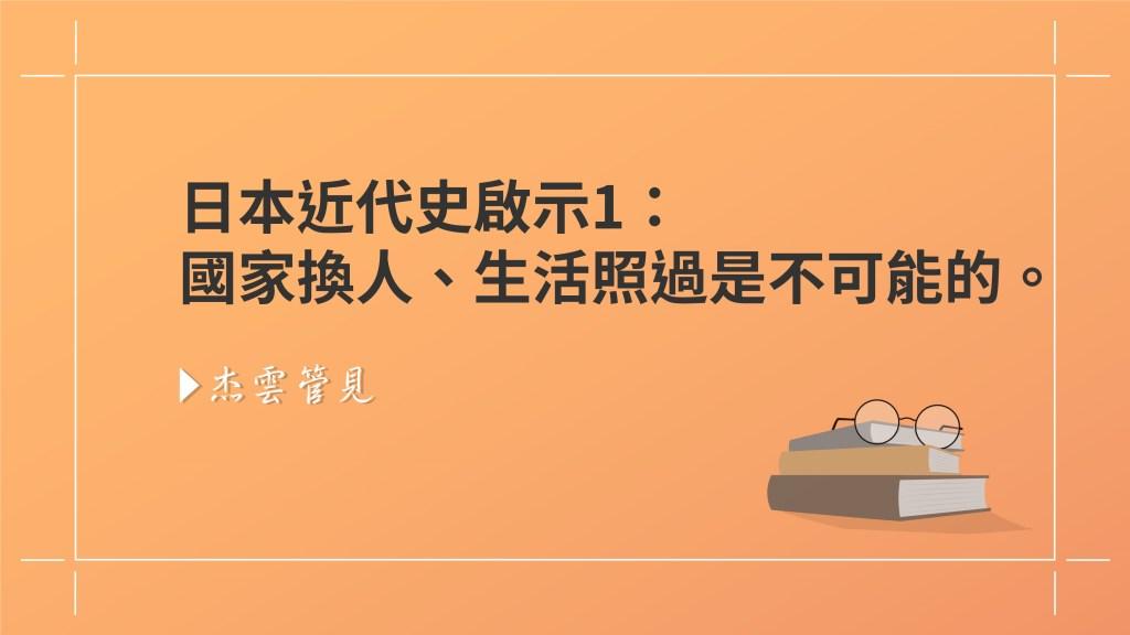 日本近代史啟示一:國家換人、生活照過是不可能的