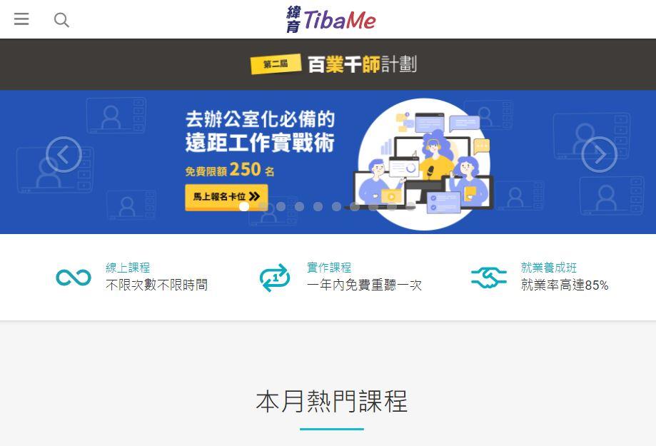 TibaMe 線上課程