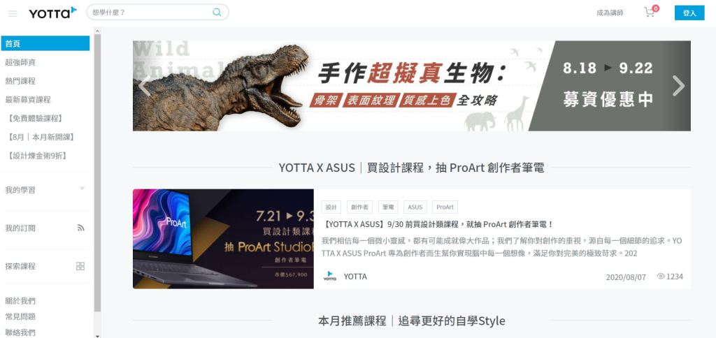 Yotta 線上課程