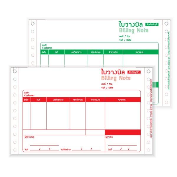 DN ฟอร์มสำเร็จรูปใบวางบิล กระดาษต่อเนื่อง 2 ชั้น 9x5.5นิ้ว