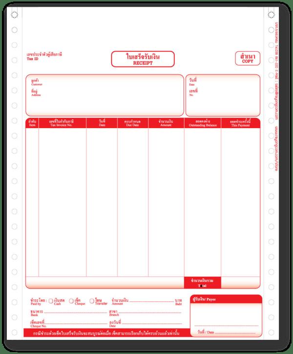 RE ฟอร์มสำเร็จรูปกระดาษต่อเนื่องเคมี ใบเสร็จรับเงิน 2 ชั้น