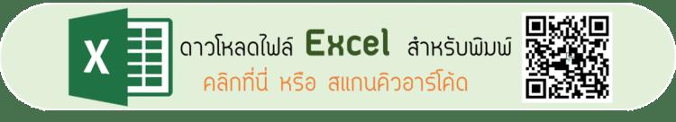 ดาวโหลดไฟล์ฟรี Excel ใบส่งของ ใบกำกับภาษี ใบเสร็จรับเงิน