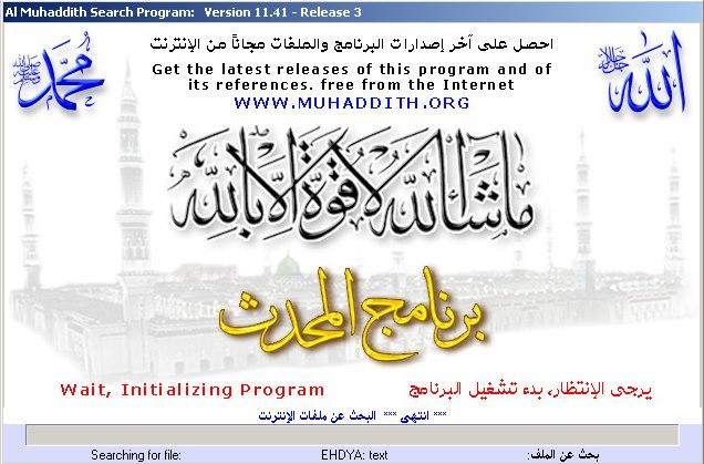 الشاشة الرئيسية لبرنامة المحدث