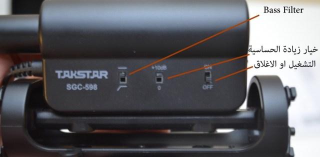 صورة توصح ازار التحكم في مايكروفون Takstar SGC-598