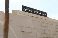 The Khalid Shoman Foundation
