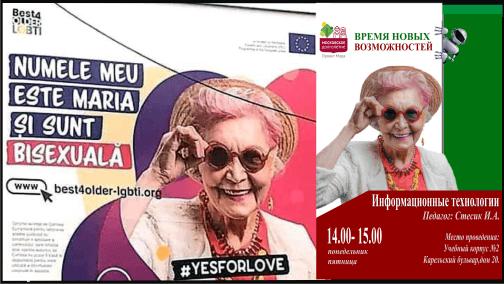Maria Bunicuța LGTB