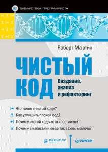 Book Cover: Чистый код. Создание, анализ и рефакторинг (Роберт Мартин, Мика Мартин)
