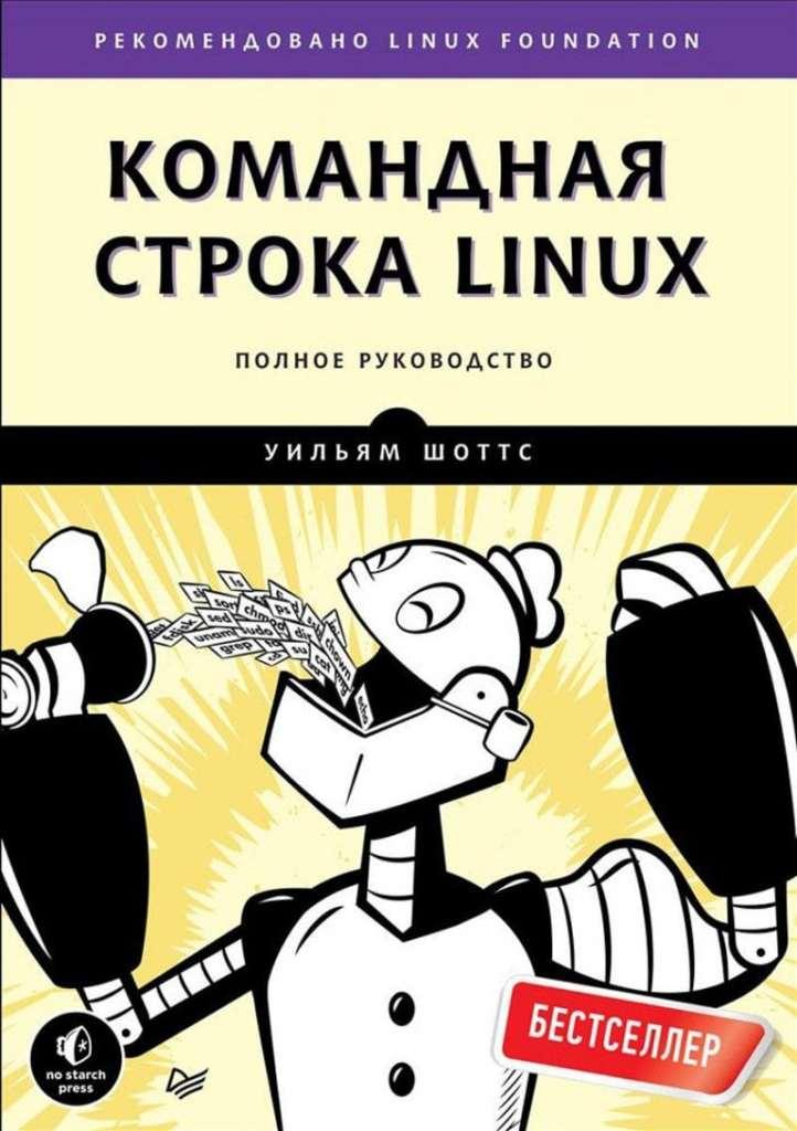 Book Cover: Командная строка Linux. Полное руководство (Уильям Шоттс)