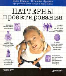 Book Cover: Паттерны проектирования (Эрик Фримен, Элизабет Фримен)