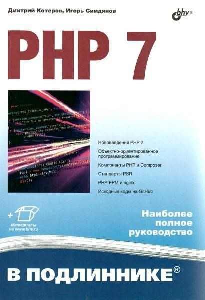 Book Cover: PHP 7. В подлиннике (Дмитрий Котеров, Игорь Симдянов)