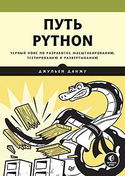 Book Cover: Путь PYTON. Черный пояс по разработке, масштабированию, тестированию и развертыванию