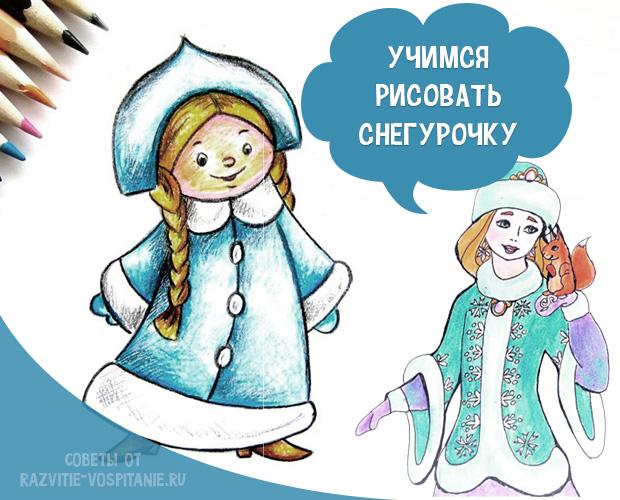 จับแพะชนแกะด้วยสถานีวาดภาพหญิงสาวหิมะ