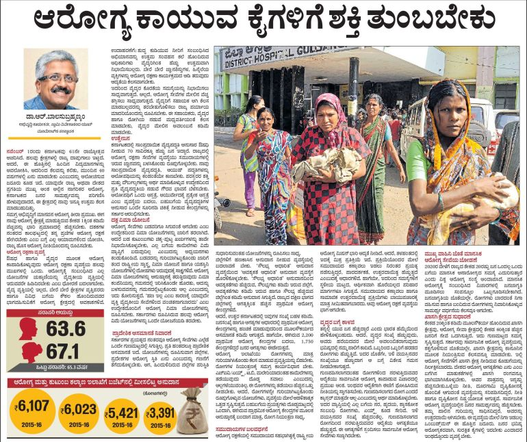 prajavani-article-nov-22