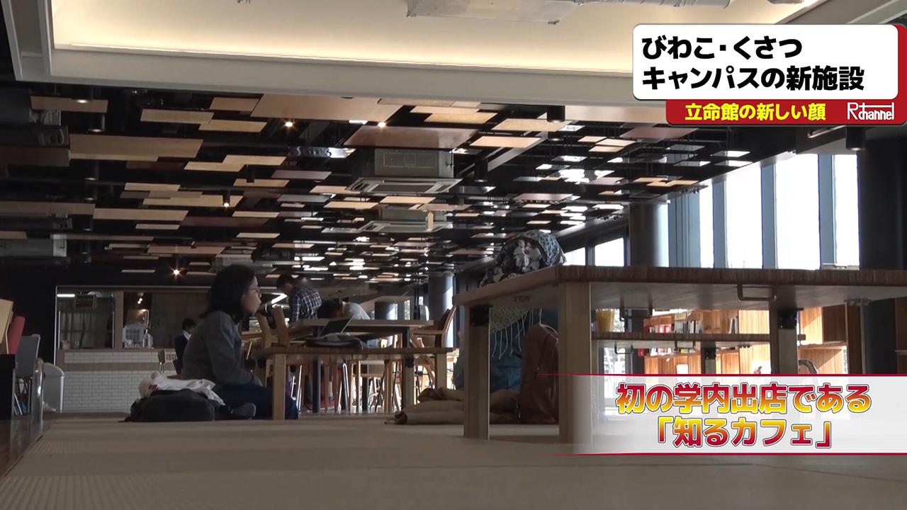 新築・改築を経て 〜立命館の新たな姿〜