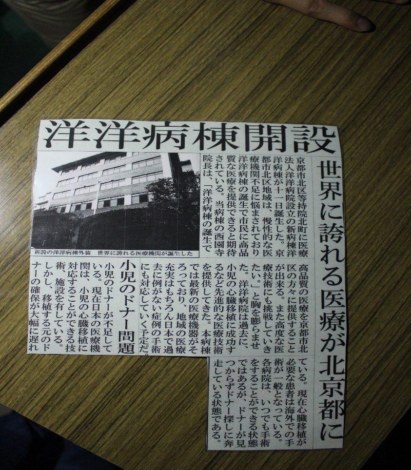 衣笠学園祭に恐怖の洋洋病棟が開設
