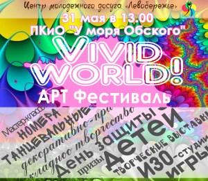 plosky_art_festival
