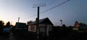 В Новосибирске охранник садового общества погиб на пожаре из-за старой проводки