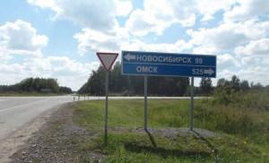 Семейная пара из Новосибирска пропала по дороге в Омск