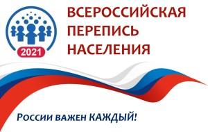 Стали известны адреса пунктов переписи в Новосибирске